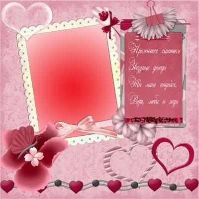 Рамка для фото - Валентинка со стихами