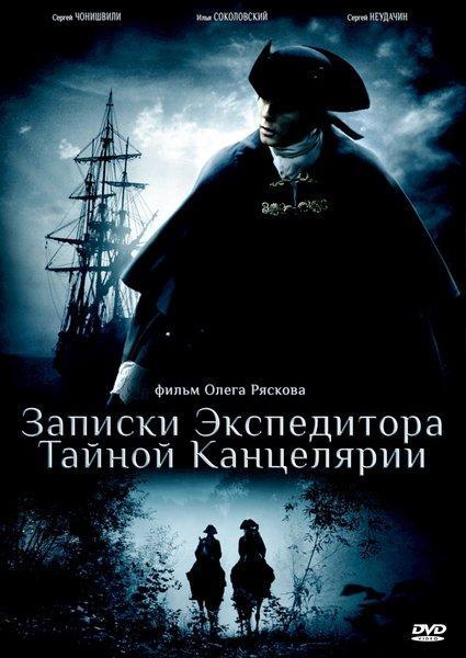 Записки экспедитора Тайной канцелярии (2010/DVD5)