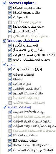 ◄◄ النسخة الجديدة برنامج ♥ CCleaner ♥ الجبااار
