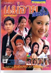 Mae Ai Sae Eun TV7 Series 2004 no sub [Thai Movie] (download torrent